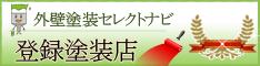 gaiheki_234-60_2